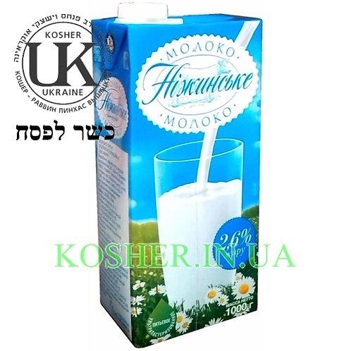 """Молоко """"Нежинское"""" 2,5% кошер на ПЕСАХ, 1л / חלב 2.5% """"ניעז'ין"""" 1 ליטר"""