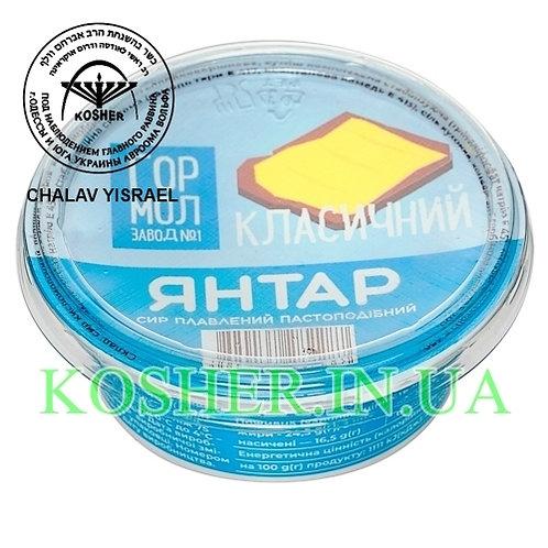 Сыр плавленый кошерный 60% Янтарь, ГМЗ, 100г