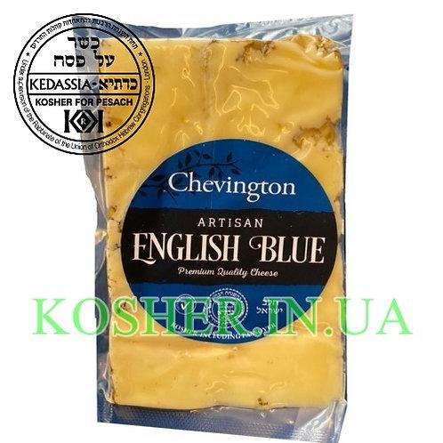 Сыр кошер на Песах English Blue с Плесенью, Chevington, 200г/ גבינה כחולה אנגלית