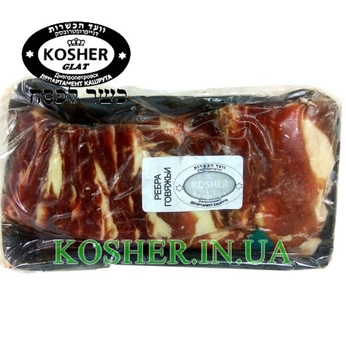 Говядина Ребро кошер на Песах, КД, кг / בשר בקר צלעות עם עצמות