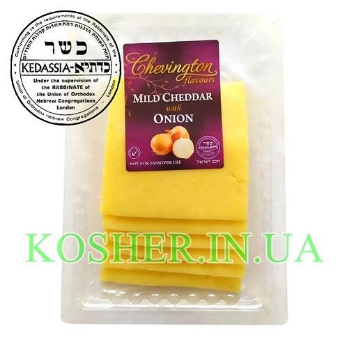 Сыр кошерый Чеддер Mild с Луком нарезка, Chevington, 120г / גבינת צ'דר עם בצל