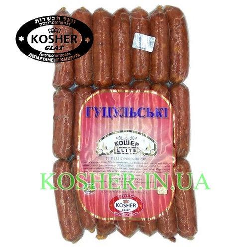 Колбаски кошерные Гуцульские гов. в/к в/с, КД, кг