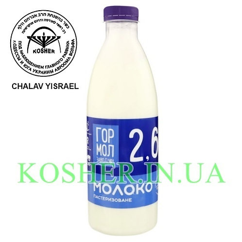 Молоко свежее кошерное 2.6%, ГМЗ, 1л / חלב טרי