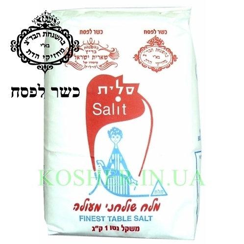Соль кошер на ПЕСАХ, Израиль,1кг / מלח שולחני כשר לפסח