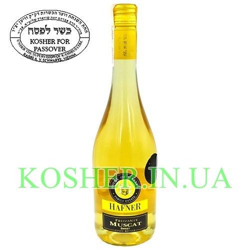 Вино Фриззанте-Мускат бел. сладкое кошер Песах,Hafner, 0.75л/ יין מוסקט לבן מתוק