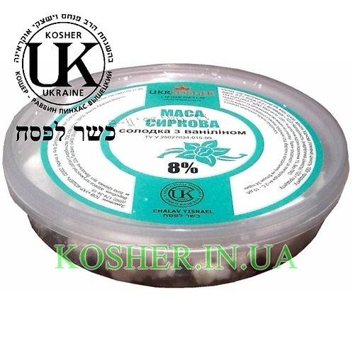 Творожная масса с ванил.8% кошер на ПЕСАХ,ЛВК,150г