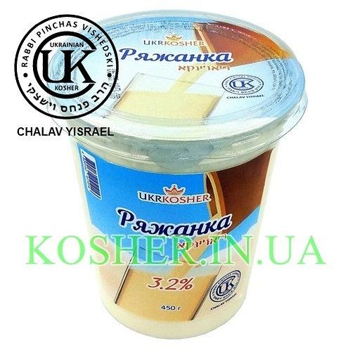 Ряженка кошерная термостатная 3,2%, ЛВК, 450г / ריאז'ינקה