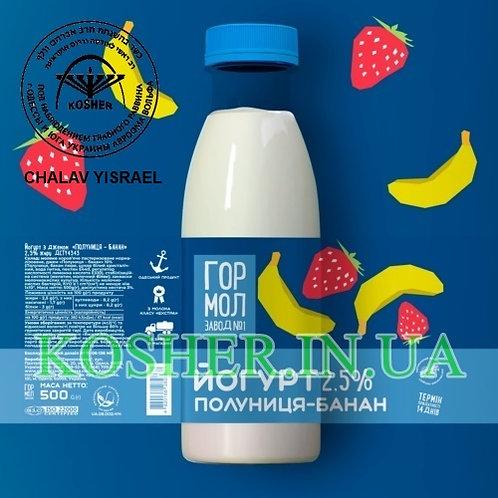 Йогурт кошерный питьевой 2,5% Клубника-Банан, ГМЗ, 500г / יוגורט תות-בננה