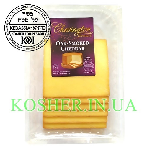 Сыр кошер на Песах Чеддер Mild Копченый нарез,Chevington, 120г /גבינת צ'דר מעושן