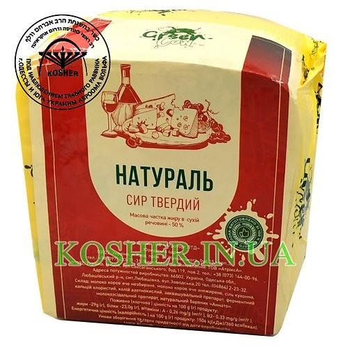Сыр кошерный Натураль 50% головка, GreenCow, кг / גבינת צהובה טנור