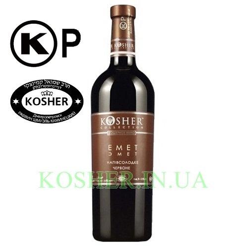 Вино кошерное Эмет кр. п/сл., KOSHER, 0.75л