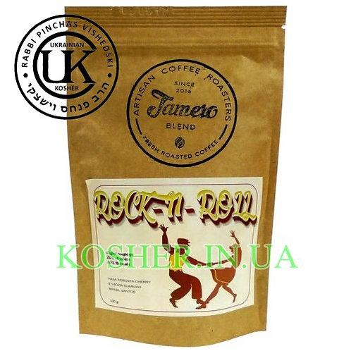 Кофе кошерный в зернах Rock-n-Roll, Jamero,100/225г