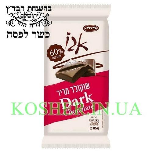 Шоколад черный 60% кошер на Песах, Carmit, 85г / שוקולד מריר כשר לפסח