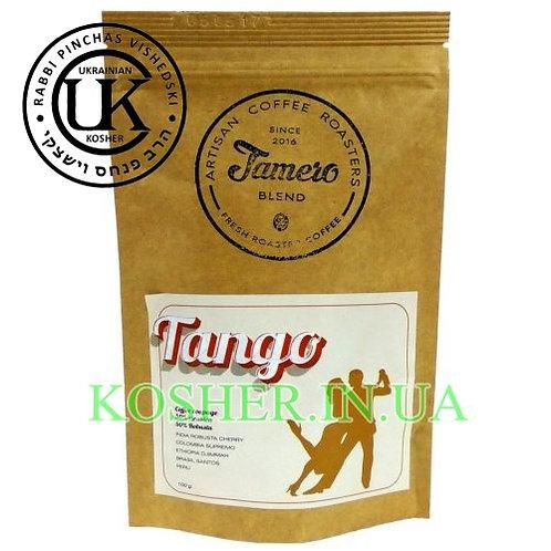 Кофе кошерный в зернах Tango, Jamero, 100/225г