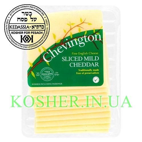 Сыр кошер на Песах Чеддер Mild нарезка, Chevington, 180г  / גבינת צ'דר פרוסה