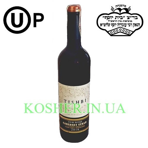 Вино Каберне Сира красное сухое кошерное на Песах, Tishbi, 0.75л