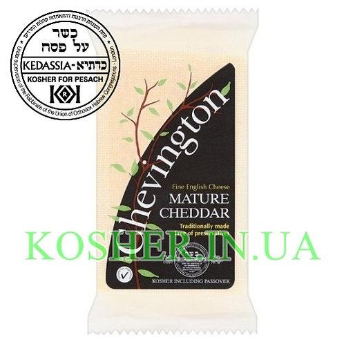 Сыр кошер на Песах Чеддер Зрелый, Chevington, 180г  / גבינת צ'דר בוגרת