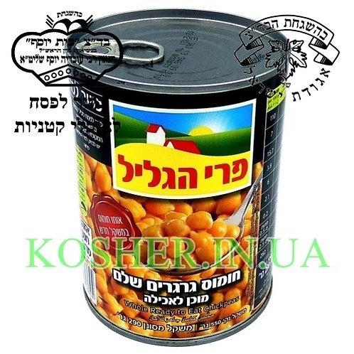 Хумус (нут) в целых горошинах кошер на ПЕСАХ (Китнийот), Pri HaGalil, 550г