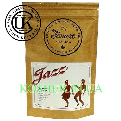 Кофе кошерный в зернах Jazz, Jamero, 100/225г