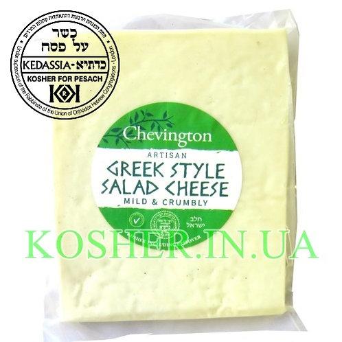 Сыр кошер на Песах Греческий Козий 48%, Chevington, 200г  / גבינת עזים יוונית