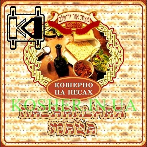 Маца Пасхальная кошер на ПЕСАХ (2020), Киев, 1кг