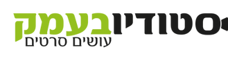לוגו סטודיו בעמק.png