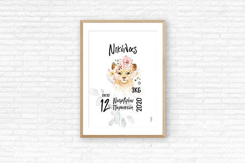 New born custom made poster- Animals