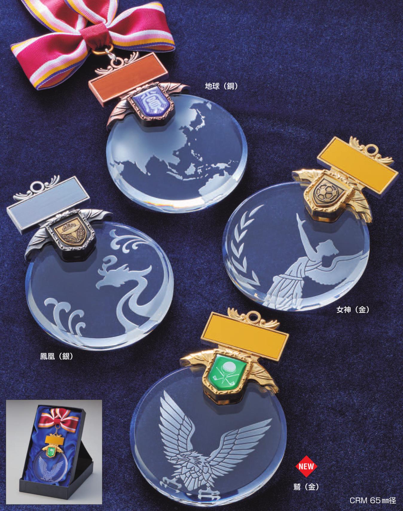 CRLメダル