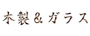木&ガラス.jpg