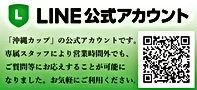 沖縄カップLINE