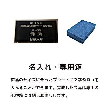 沖縄トロフィー販売店