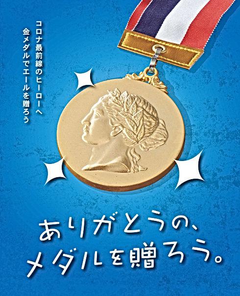 ありがとうのメダルA4チラシのコピー.jpg