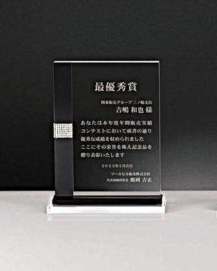 沖縄社内表彰