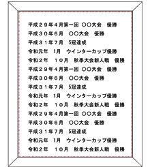 沖縄トロフィー