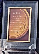 沖縄表彰状販売店