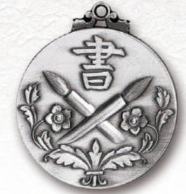 MSメダル-81