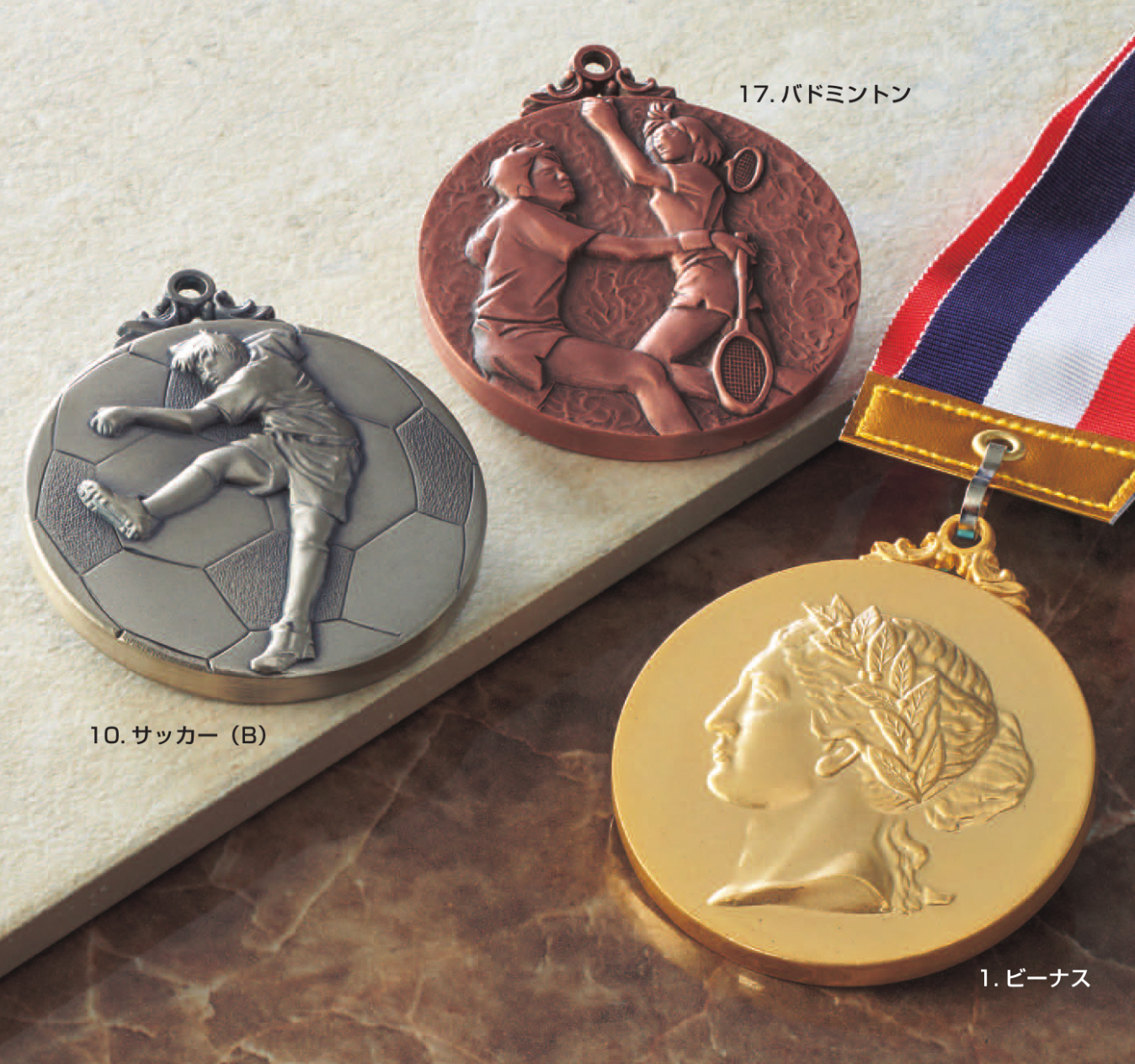 MBメダル