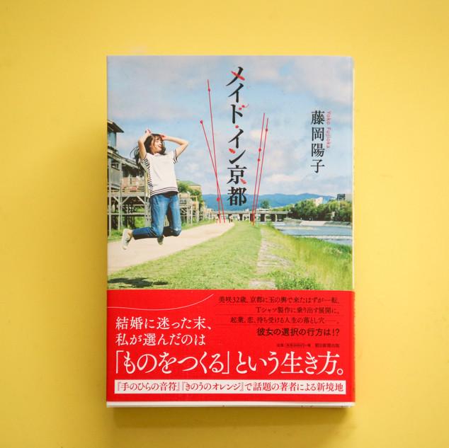 『メイド・イン京都』藤岡陽子