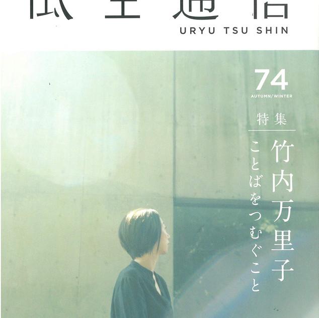瓜生通信 vol.74