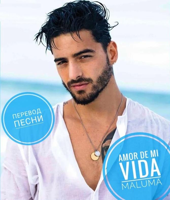 """Maluma. Разбор новой песни """"Amor De Mi Vida"""" Letra"""
