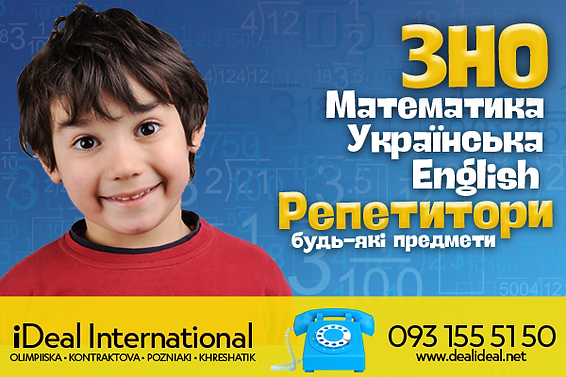 математика math tutor.png
