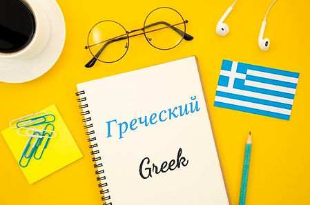 Греческий.jpg