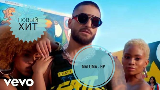 Разбор песни HP Maluma. Перевод песни Малума с испанского на русский язык