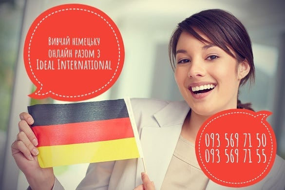 Немецкий онлайн!