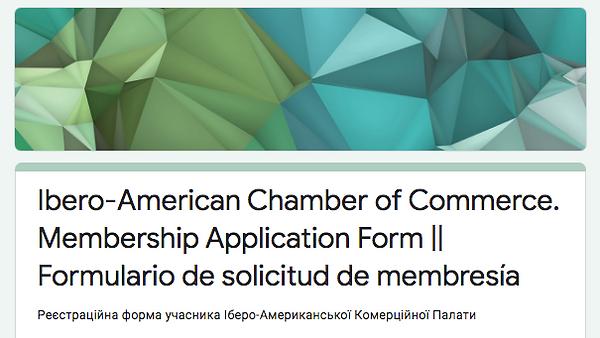 Реєстраційна форма на членство у Іберо-Американській Комреційній Палаті