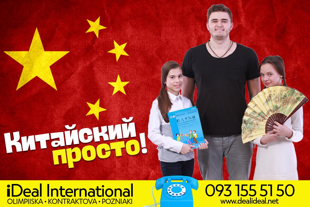 Китайский язык + HSK