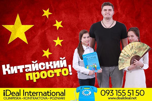 Китайский язык в Киеве