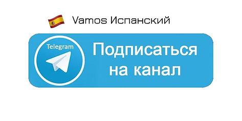 телеграм исппанский канал