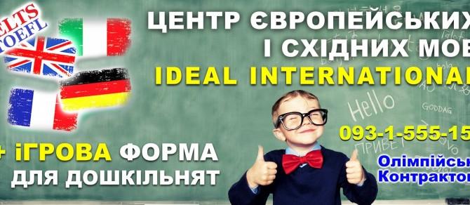 Когда лучше всего начинать учить иностранный язык детям?