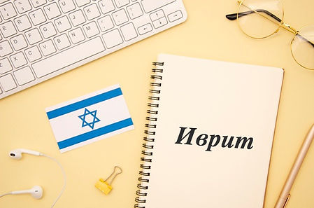 Иврит.jpg